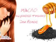 Масло черного тмина для восстановления волос