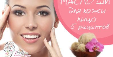 Масло ши для лица вместо крема и маски — омоложение, упругость и питание кожи!