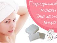 Домашние парафиновые маски для лица — 10 рецептов