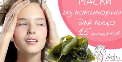 Маска из ламинарии для лица — 15 домашних рецептов