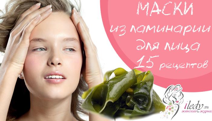 Ламинария для лица в составе масок: чудесное омолаживающее действие водорослей 48