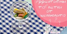 Таблетки от целлюлита — можно ли обрести стройность и ровную кожу благодаря одной пилюле?
