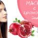 Гранат для волос — укрепляет, активирует рост, придает блеск и красивый оттенок
