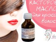 Чем полезно касторовое масло для волос и как его применять?