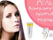 Поможет ли Контрактубекс от глубоких морщин на лице?