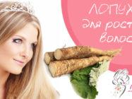 Лопух для волос — от выпадения, для укрепления, против жирности