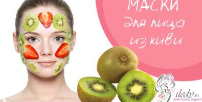 Маска из киви для лица — чудодейственный фрукт, способный вернуть коже красоту и молодость