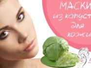 Маски из капусты для лица — сужают поры, матируют, осветляют и омолаживают кожу