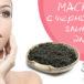 Маски из черной глины для лица — от прыщей, черных точек и морщин
