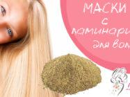 Ламинария для здоровья и красоты волос