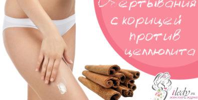 Антицеллюлитные обертывания с корицей для похудения — 5 рецептов