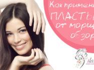 Как использовать пластырь от мимических морщин на лице