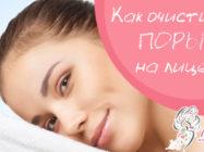 «Закупоренные» поры на лице и эффективные методы их чистки