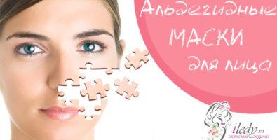 Что такое альдегидная маска для лица?