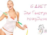 6 диет для срочного похудения