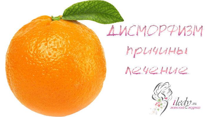 Дисморфизм: признаки и лечение
