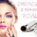 Фольга от морщин на лице — еще один странный метод омоложения