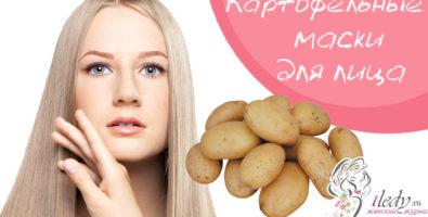 Маски из картофеля для лица — разглаживают морщины, избавляют от черных точек и веснушек