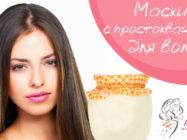 Эффективные рецепты масок для волос из простокваши — для блеска и силы