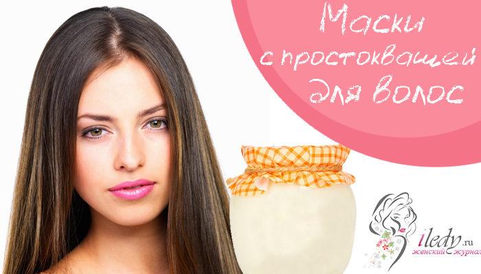 Маски для волос из простокваши - 9 домашних рецептов