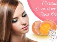 Маска для волос с желтком быстро вернет блеск и шелковистость!