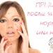 Появление прыщей после процедуры чистки лица — вариант нормы?