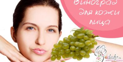 Маски для лица из винограда — питание, увлажнение и омоложение