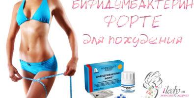 Бифидумбактерин Форте для похудения и оздоровления