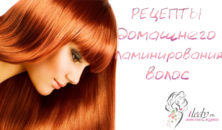 Ламинирование волос в домашних условиях — пошаговое руководство и лучшие рецепты масок