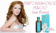 Марокканское масло – чудесный эликсир для красоты волос
