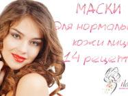 14 масок для нормальной кожи лица — увлажнение, питание, омоложение