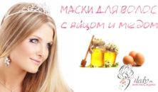 6 рецептов масок для волос с яйцом и медом — эффективное восстановление и питание