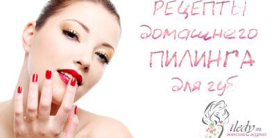 SOS-средство против шелушения — пилинг губ