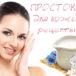 Простокваша для лица: эффективные домашние маски