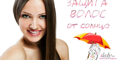 Защита волос от солнца — обзор эффективных средств
