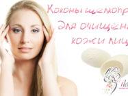 Коконы шелкопряда – натуральный способ очищения кожи
