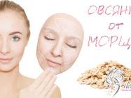 Овсянка от морщин — как продлить молодость кожи и стимулировать её обновление