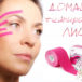 Лучшая альтернатива пластической операции — эстетическое тейпирование лица в домашних условиях