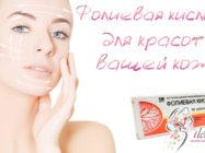 Фолиевая кислота — основа красивой, ровной кожи